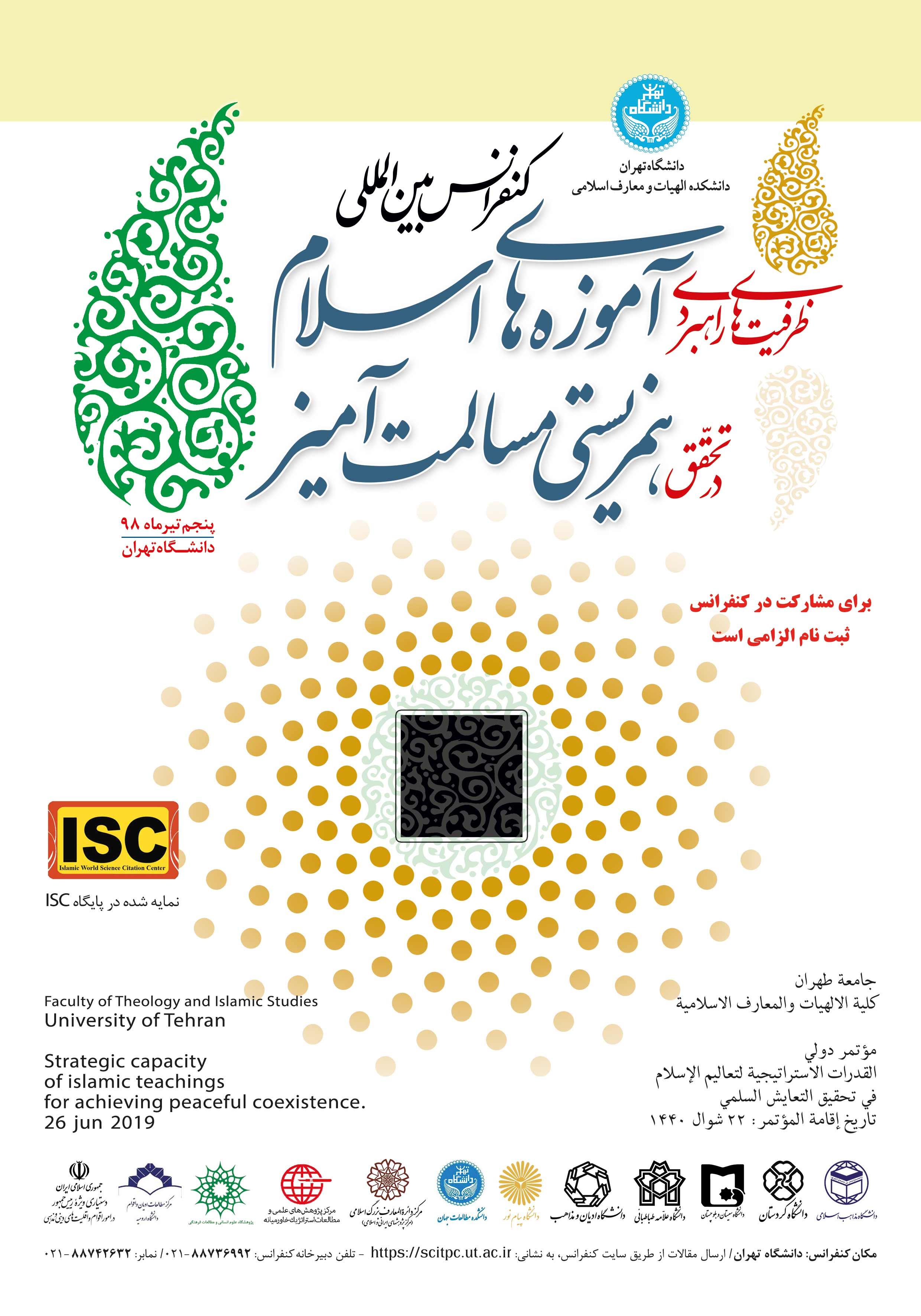 ظرفیت های راهبردی آموزه های اسلام در تحقق همزیستی مسالمت آمیز